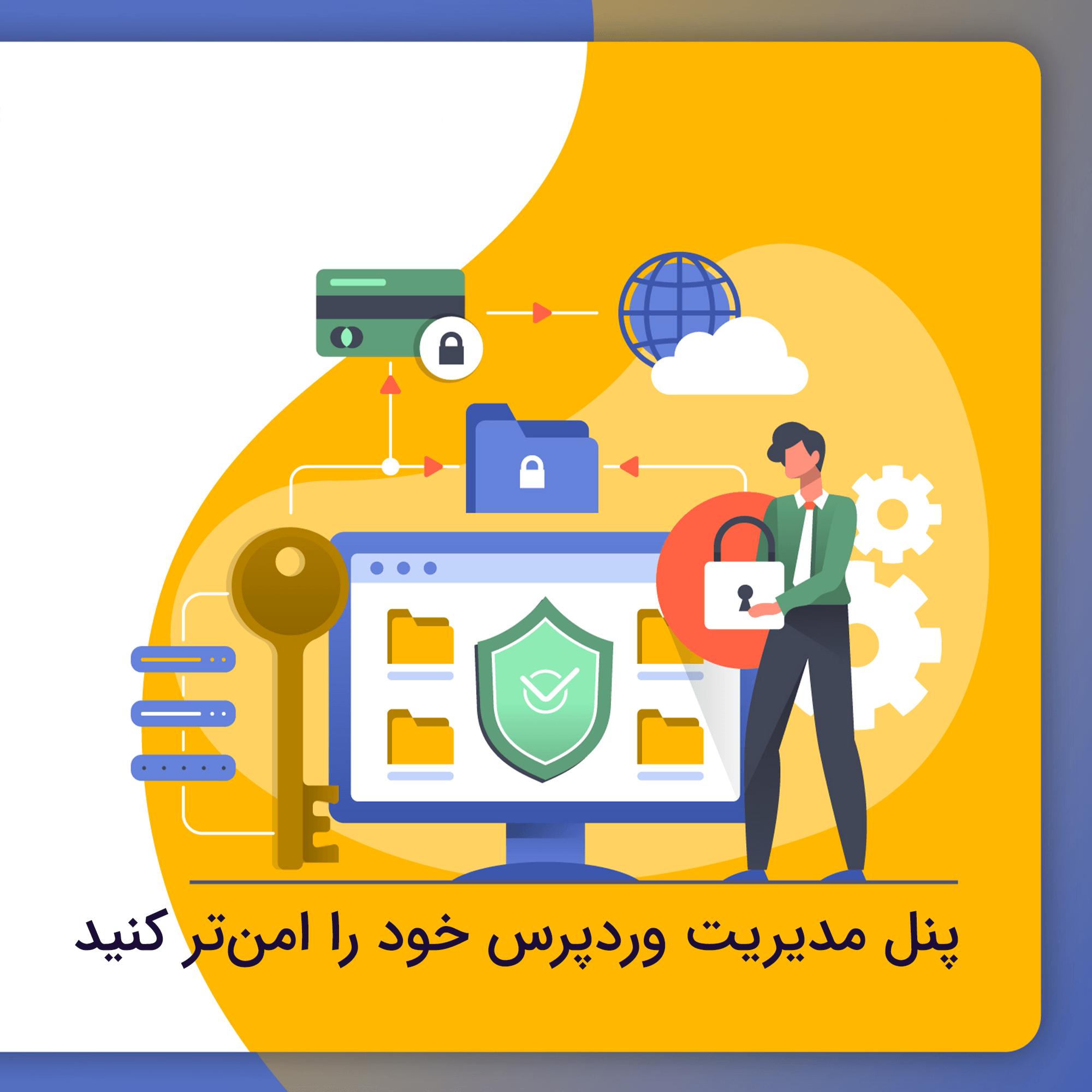 رمز گذاری روی wp-admin برای افزایش امنیت