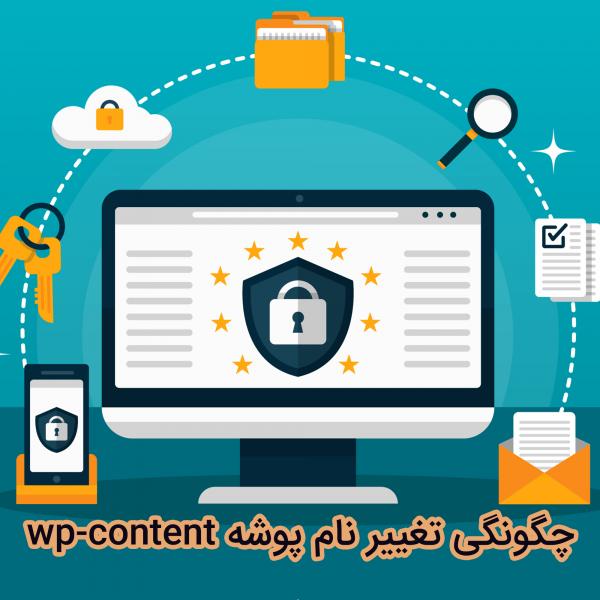 تغییر نام پوشه wp-content
