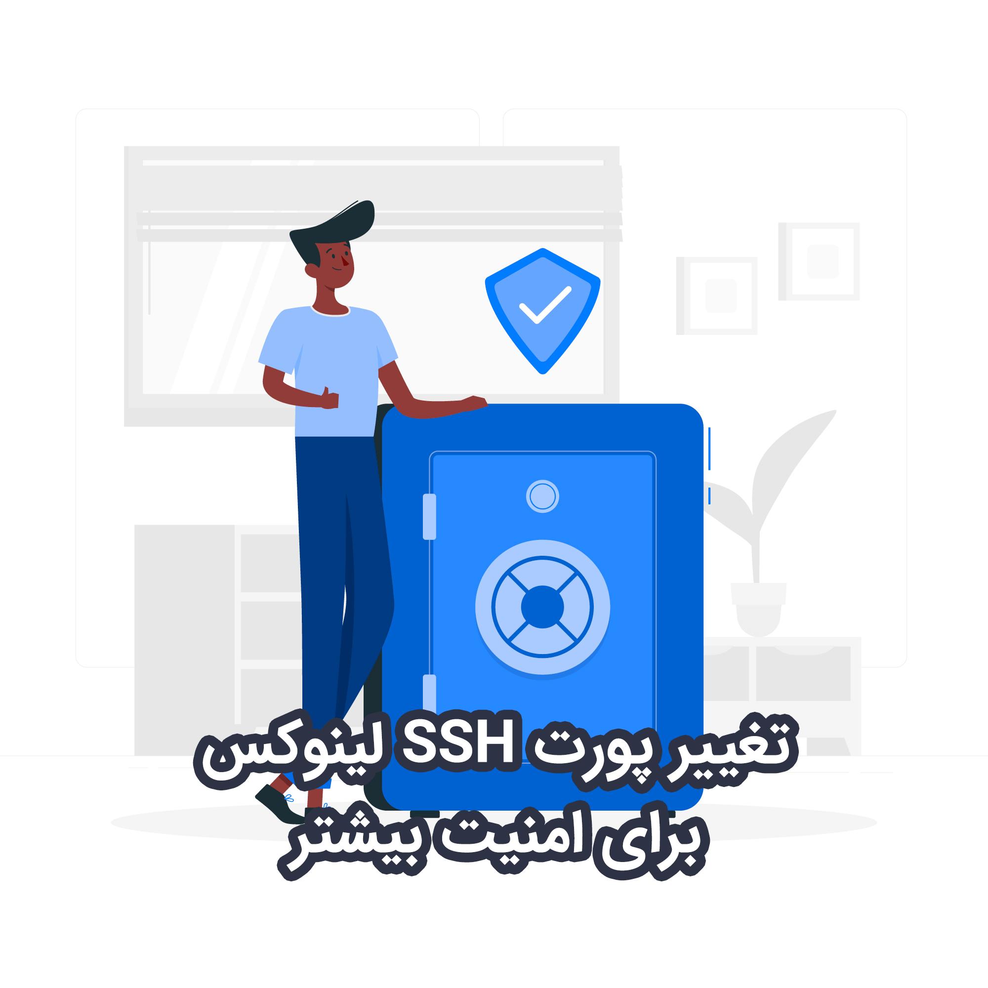 تغییر پورت SSH لینوکس برای امنیت بیشتر