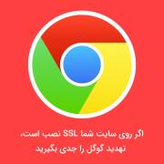 اگر روی سایت شما SSL نصب هست، تهدید گوگل کروم را جدی بگیرید!