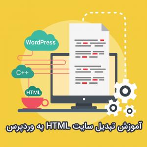 تبدیل قالب HTML به قالب وردپرس بصورت قدم به قدم