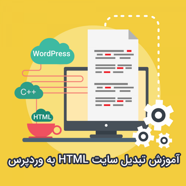 تبدیل قالب HTML به قالب وردپرس