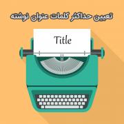 محدود کردن عنوان نوشته در وردپرس بدون نصب افزونه