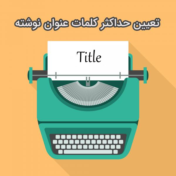 تعیین حداکثر کلمات عنوان نوشته