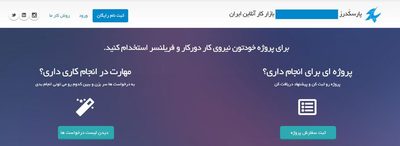 صفحه سایت پارس کدرز