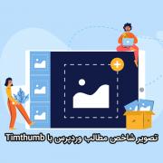 ساخت تصاویر شاخص وردپرس با استفاده از timthumb