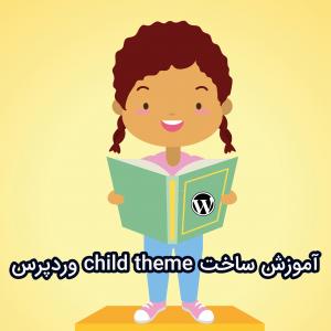 جلسه 45: آموزش ساخت Child Theme یا چایلدتم برای قالب وردپرس