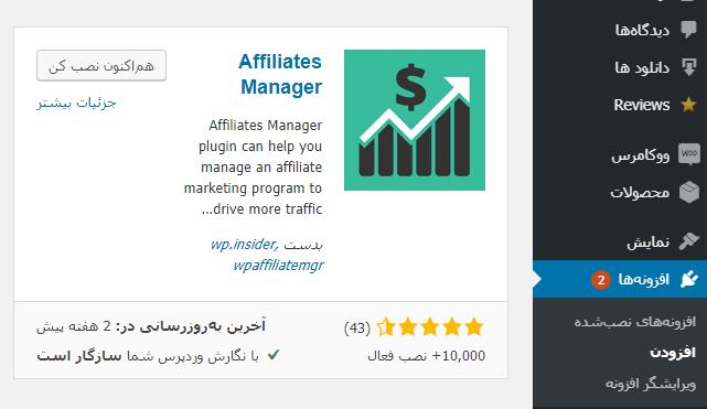 افزونه Affiliates Manager