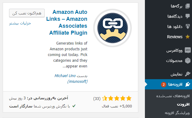 پلاگین Amazon Auto Links