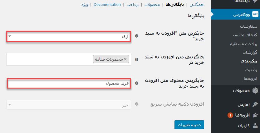 تنظیمات بایگانی در WooCommerce Direct Checkout