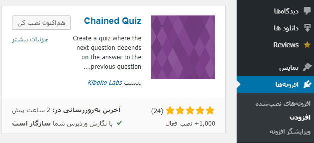 افزونه Chained Quiz
