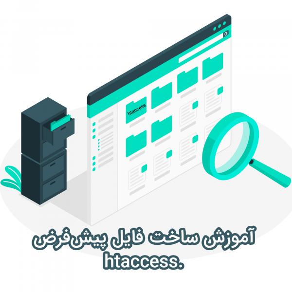 آموزش ساخت فایل پیشفرض .htaccess