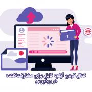 فعال کردن آپلود فایل برای نقش مشارکت کننده در وردپرس