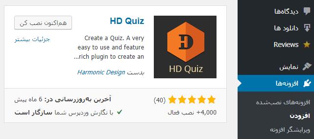 افزونه HD Quiz