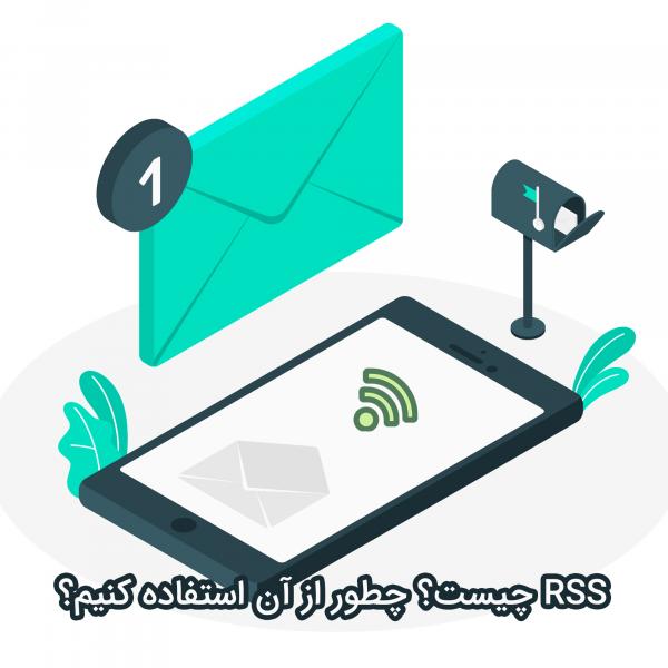 RSS چیست و چگونه از آن استفاده کنیم؟