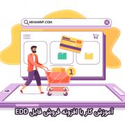 راه اندازی سایت فروش فایل با Easy Digital Downloads + آموزش ویدیویی