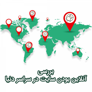 بررسی در دسترس بودن سایت در سراسر دنیا