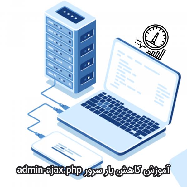 افزایش سرعت admin-ajax.php