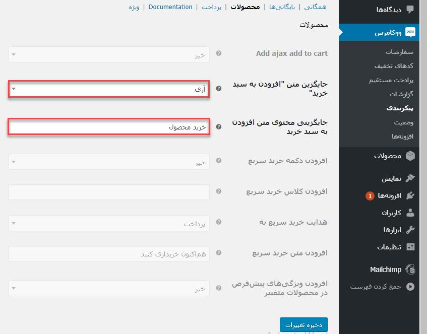 تنظیمات محصولات در WooCommerce Direct Checkout