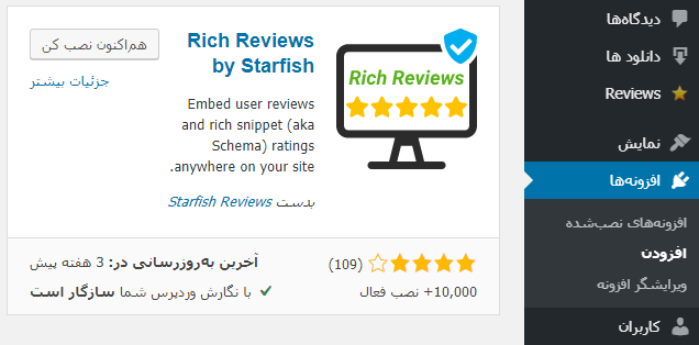 افزونه Rich Reviews by Starfish