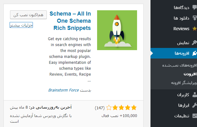 پلاگین All in One Schema Rich Snippets