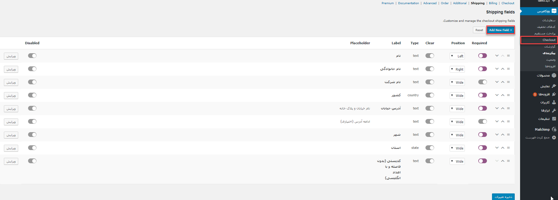 تنظیمات فیلدهای صفحه تسویه حساب ووکامرس