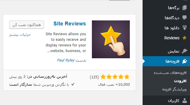 افزونه Site Reviews