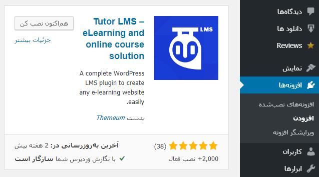 افزونه Tutor LMS