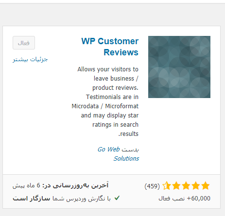 پلاگین WP Customer Reviews