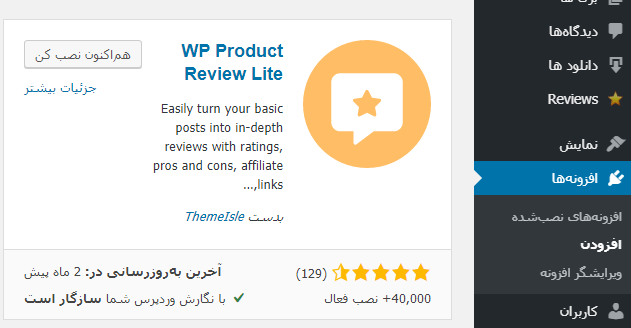 افزونه WP Product Review Lite