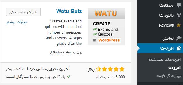 پلاگین Watu Quiz