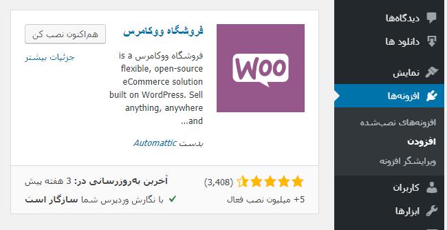 افزونه  WooCommerce