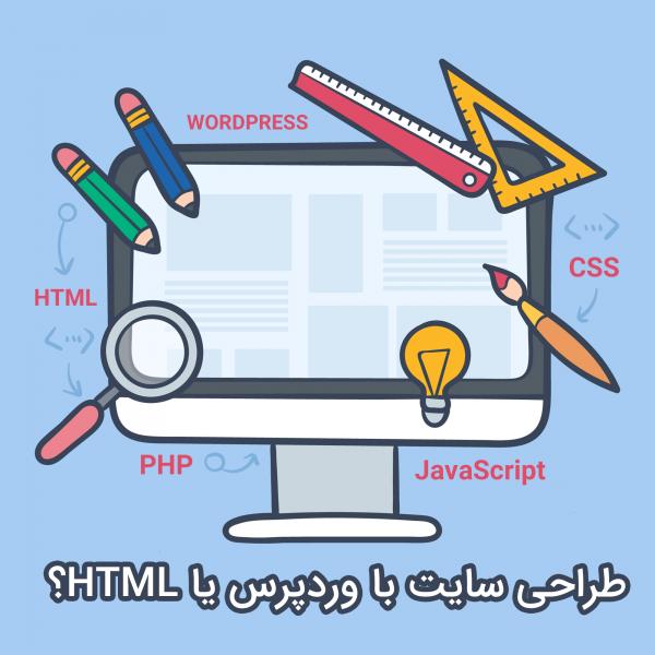 وردپرس بهتر است یا HTML