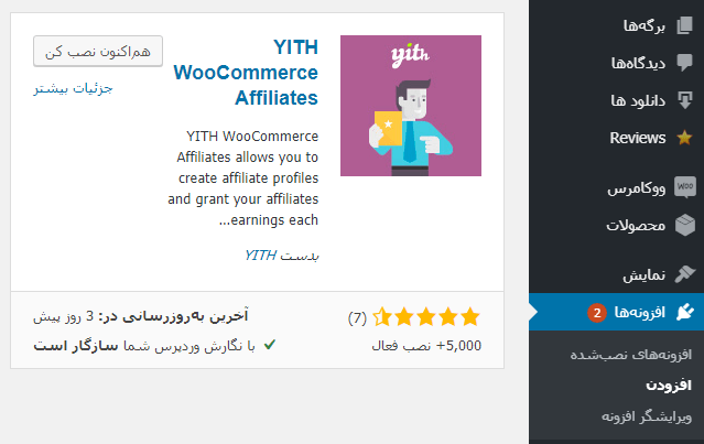 پلاگین YITH WooCommerce Affiliates