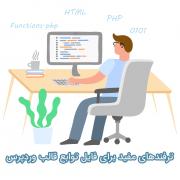 ترفندهای مفید برای فایل functions.php وردپرس