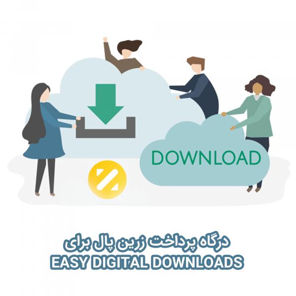 درگاه پرداخت زیرن پال برای Easy Digital Downloads