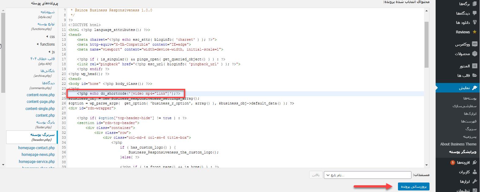 قرار دادن do_shortcode در قالب سایت