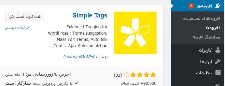 اضافه کردن افزونه Simple Tags