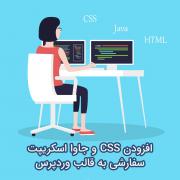 افزودن CSS و جاوا اسکریپت سفارشی به قالب وردپرس