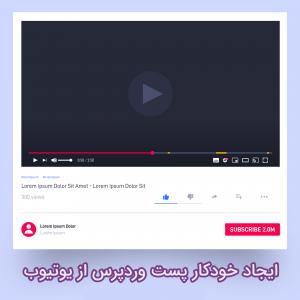 ارسال خودکار ویدیو از یوتیوب به وردپرس