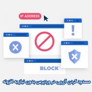 بلاک کردن IP در وردپرس و جلوگیری از دسترسی آنها به سایت