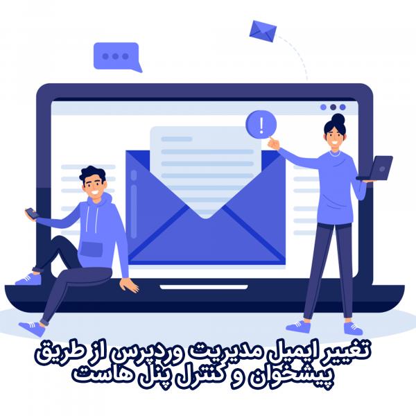 تغییر ایمیل مدیریت وردپرس از طریق پیشخوان و کنترل پنل هاست