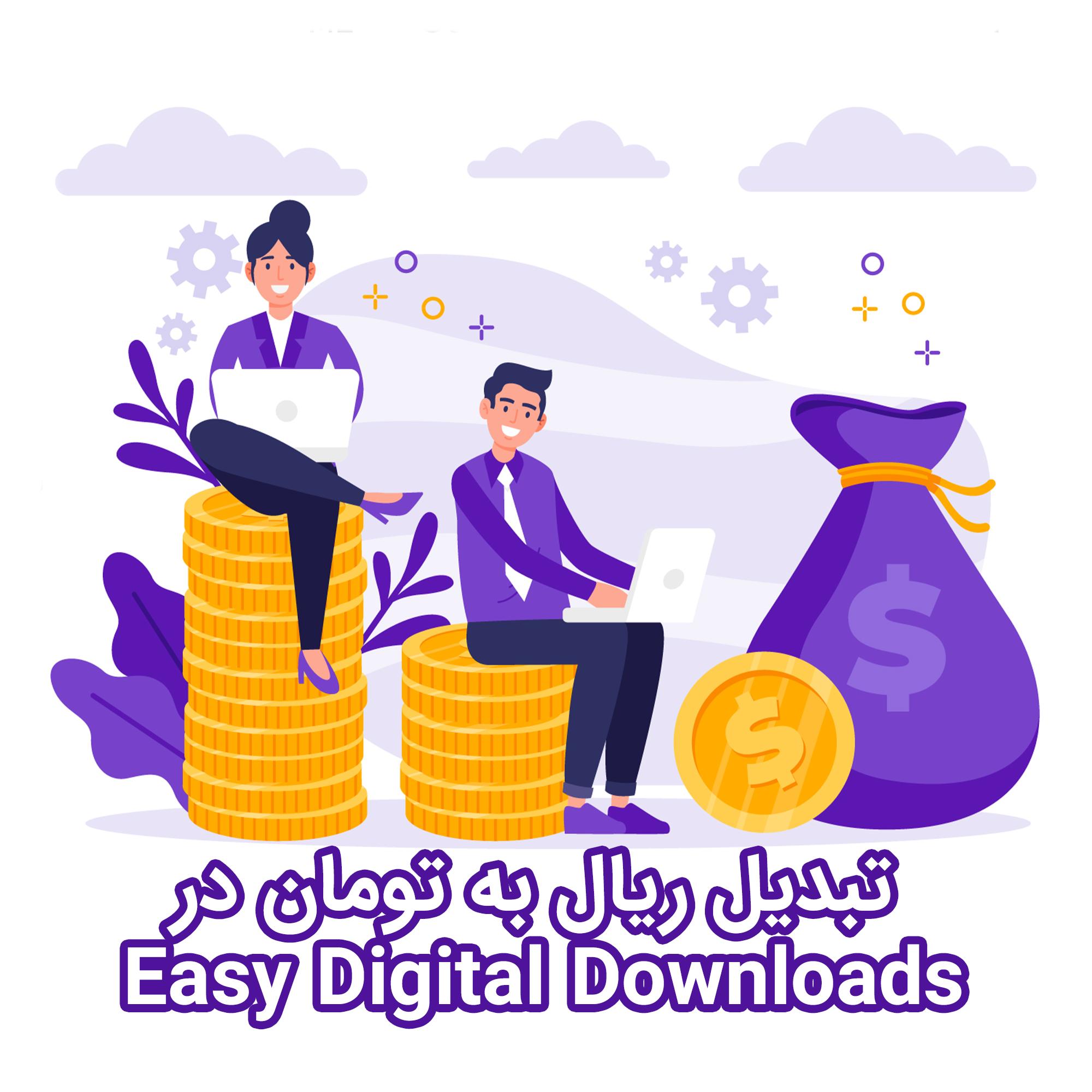نمایش قیمت به هزار تومان و میلیون تومان در Easy Digital Downloads