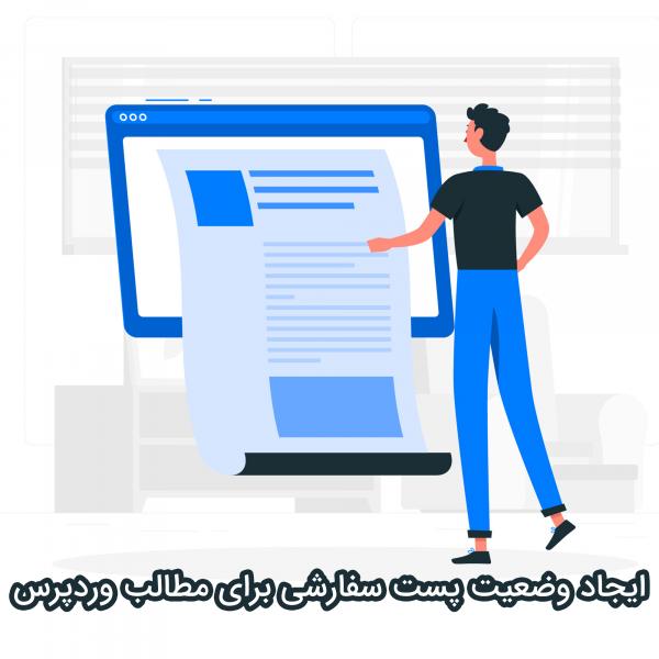 ایجاد وضعیت پست سفارشی برای مطالب وردپرس