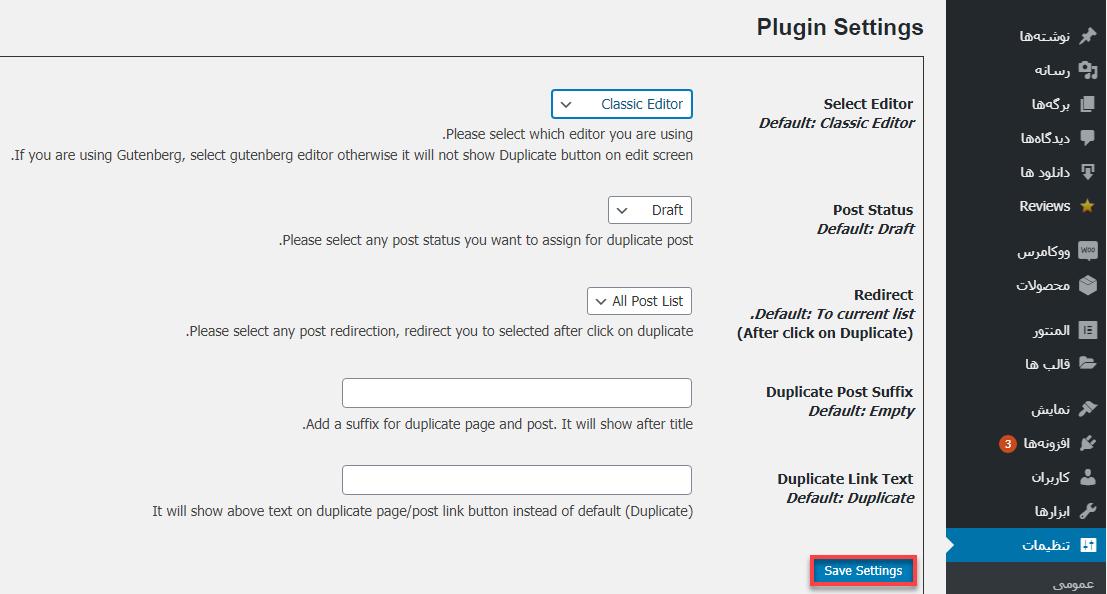 تنظیمات پلاگین  افزونه  Duplicate Page and Post