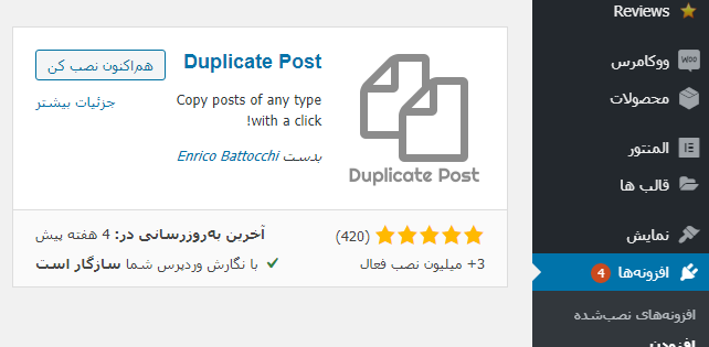 دانلود افزونه Duplicate Post