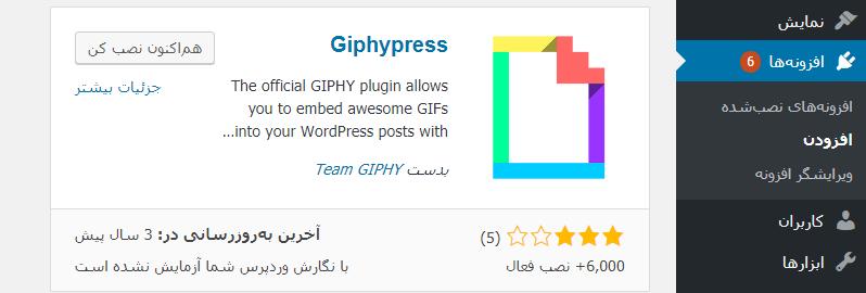 افزونه Giphypress