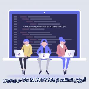 نمایش شورت کد در قالب وردپرس با استفاده از تابع do_shortcode