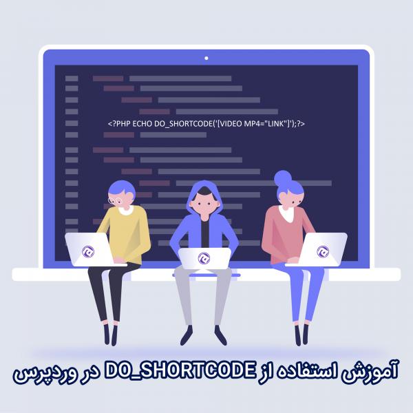 آموزش استفاده از do_shortcode در وردپرس
