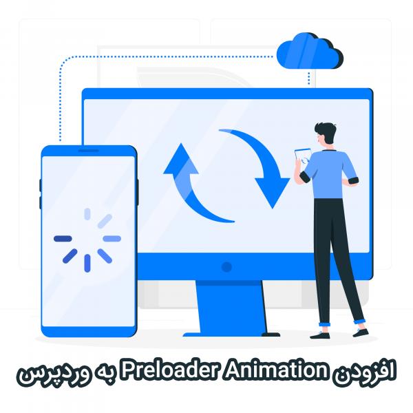 افزودن Preloding Animation